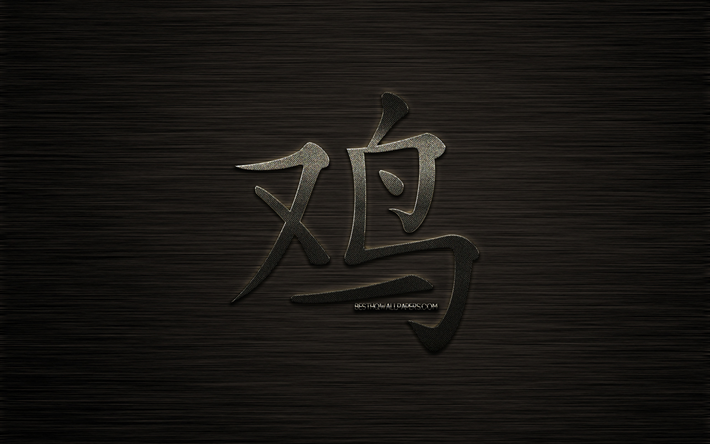 Download wallpapers Rooster hieroglyph, chinese zodiac sign, metal
