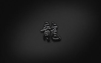 Dragon Japanese character, metal hieroglyphs, Kanji, Japanese Symbol for Dragon, black signs, Dragon Kanji Symbol, Japanese hieroglyphs, metal background, Dragon Japanese hieroglyph