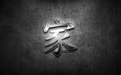 Home Kanji hieroglyph, silver symbols, japanese hieroglyphs, Kanji, Japanese Symbol for Home, metal hieroglyphs, Home Japanese character, black metal background, Home Japanese Symbol