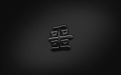 Wicked Japanese character, metal hieroglyphs, Kanji, Japanese Symbol for Wicked, black signs, Wicked Kanji Symbol, Japanese hieroglyphs, metal background, Wicked Japanese hieroglyph