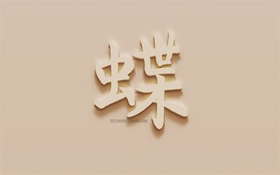 Butterfly Japanese character, Butterfly Japanese hieroglyph, Japanese Symbol for Butterfly, Butterfly Kanji Symbol, plaster hieroglyph, wall texture, Butterfly, Kanji