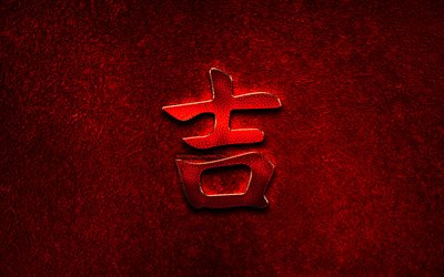 Good Luck Chinese character, metal hieroglyphs, Chinese Hanzi, Chinese Symbol for Good Luck, Good Luck Chinese Hanzi Symbol, red metal background, Chinese hieroglyphs, Good Luck Chinese hieroglyph