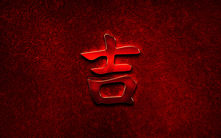 Descargar Fondos De Pantalla Buena Suerte Carácter Chino Metal Jeroglíficos Chino Hanzi Símbolo Chino Para La Buena Suerte Buena Suerte Chino Hanzi Símbolo De Metal Rojo De Fondo Chino Jeroglíficos La Buena