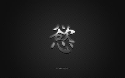 Desire Japanese character, metal character, Desire Kanji Symbol, black carbon texture, Japanese Symbol for Desire, Japanese hieroglyphs, Desire, Kanji, Desire hieroglyph