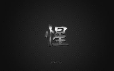 Intelligent Japanese character, metal character, Intelligent Kanji Symbol, black carbon texture, Japanese Symbol for Intelligent, Japanese hieroglyphs, Intelligent, Kanji, Intelligent hieroglyph