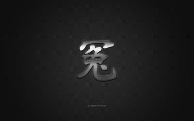 Injustice Japanese character, metal character, Injustice Kanji Symbol, black carbon texture, Japanese Symbol for Injustice, Japanese hieroglyphs, Injustice, Kanji, Injustice hieroglyph