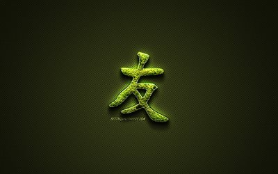 Friends Kanji hieroglyph, green floral symbols, Friends Japanese Symbol, japanese hieroglyphs, Kanji, Japanese Symbol for Friends, grass symbols, Friends Japanese character