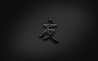 Friends Japanese character, metal hieroglyphs, Kanji, Japanese Symbol for Friends, black signs, Friends Kanji Symbol, Japanese hieroglyphs, metal background, Friends Japanese hieroglyph