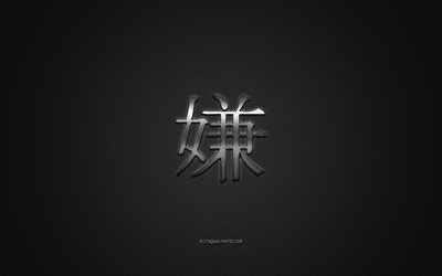 Hate Japanese character, metal character, Hate Kanji Symbol, black carbon texture, Japanese Symbol for Hate, Japanese hieroglyphs, Hate, Kanji, Hate hieroglyph