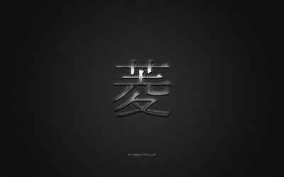 Diamond Japanese character, metal character, Diamond Kanji Symbol, black carbon texture, Japanese Symbol for Diamond, Japanese hieroglyphs, Diamond, Kanji, Diamond hieroglyph