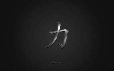 Power Japanese character, metal character, Power Kanji Symbol, black carbon texture, Japanese Symbol for Power, Japanese hieroglyphs, Power, Kanji, Power hieroglyph