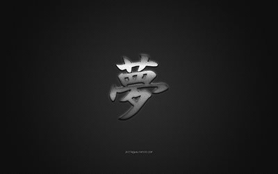 Dream Japanese character, metal character, Dream Kanji Symbol, black carbon texture, Japanese Symbol for Dream, Japanese hieroglyphs, Dream, Kanji, Dream hieroglyph