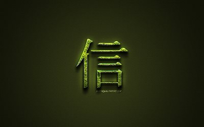 Believe Kanji hieroglyph, green floral symbols, Believe Japanese Symbol, japanese hieroglyphs, Kanji, Japanese Symbol for Believe, grass symbols, Believe Japanese character