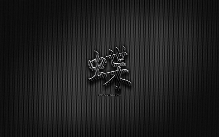 Butterfly Japanese character, metal hieroglyphs, Kanji, Japanese Symbol for Butterfly, black signs, Butterfly Kanji Symbol, Japanese hieroglyphs, metal background, Butterfly Japanese hieroglyph