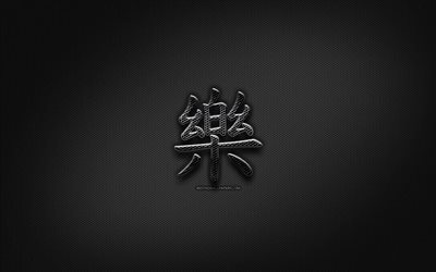 Happiness Japanese character, metal hieroglyphs, Kanji, Japanese Symbol for Happiness, black signs, Happiness Kanji Symbol, Japanese hieroglyphs, metal background, Happiness Japanese hieroglyph