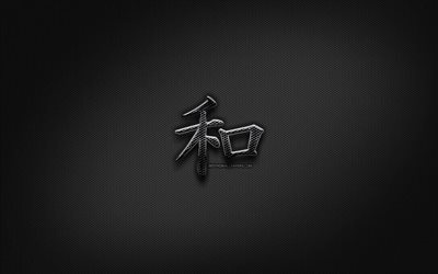 Peace Japanese character, metal hieroglyphs, Kanji, Japanese Symbol for Peace, black signs, Peace Kanji Symbol, Japanese hieroglyphs, metal background, Peace Japanese hieroglyph