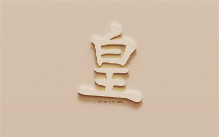 Download Wallpapers King Japanese Character King Japanese Hieroglyph Japanese Symbol For King King Kanji Symbol Plaster Hieroglyph Wall Texture King Kanji For Desktop Free Pictures For Desktop Free