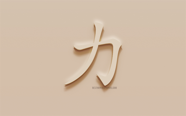 Power Japanese character, Power Japanese hieroglyph, Japanese Symbol for Power, Power Kanji Symbol, plaster hieroglyph, wall texture, Power, Kanji