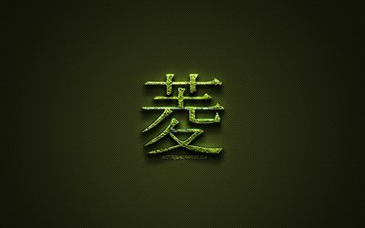Diamond Kanji hieroglyph, green floral symbols, Diamond Japanese Symbol, japanese hieroglyphs, Kanji, Japanese Symbol for Diamond, grass symbols, Diamond Japanese character