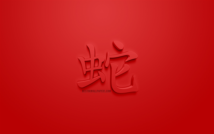 Snake chinese zodiac sign, 3d hieroglyph, Year of the Snake, red background, chinese horoscope, Snake hieroglyph, 3d Chinese zodiac signs