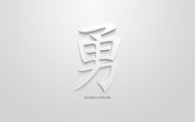 Courage Japanese character, Japanese Symbol for Courage, bravery, Courage Kanji Symbol, Japanese hieroglyphs, creative 3d art, white background, 3d characters, Courage Japanese hieroglyph, Kanji