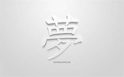Dream Japanese character, Japanese Symbol for Dream, Dream Kanji Symbol, Japanese hieroglyphs, creative 3d art, white background, 3d characters, Dream Japanese hieroglyph, Kanji