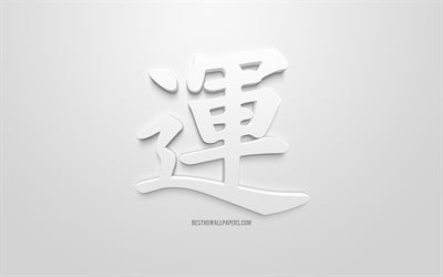 Luck Japanese character, Japanese Symbol for Luck, Luck Kanji Symbol, Japanese hieroglyphs, creative 3d art, white background, 3d characters, Luck Japanese hieroglyph, Kanji