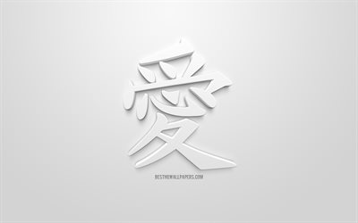 Love Japanese character, Japanese Symbol for Love, Love Kanji Symbol, Japanese hieroglyphs, creative 3d art, white background, 3d characters, Love Japanese hieroglyph, Kanji