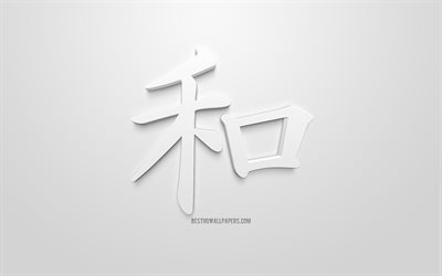 Peace Japanese character, Japanese Symbol for Peace, Peace Kanji Symbol, Japanese hieroglyphs, creative 3d art, white background, 3d characters, Peace Japanese hieroglyph, Kanji